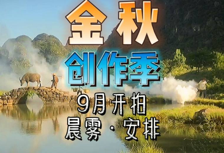 2021年9月3日疫情后桂林第一个摄影团,拍摄烟雾缭绕的山水田园、耕牛农夫