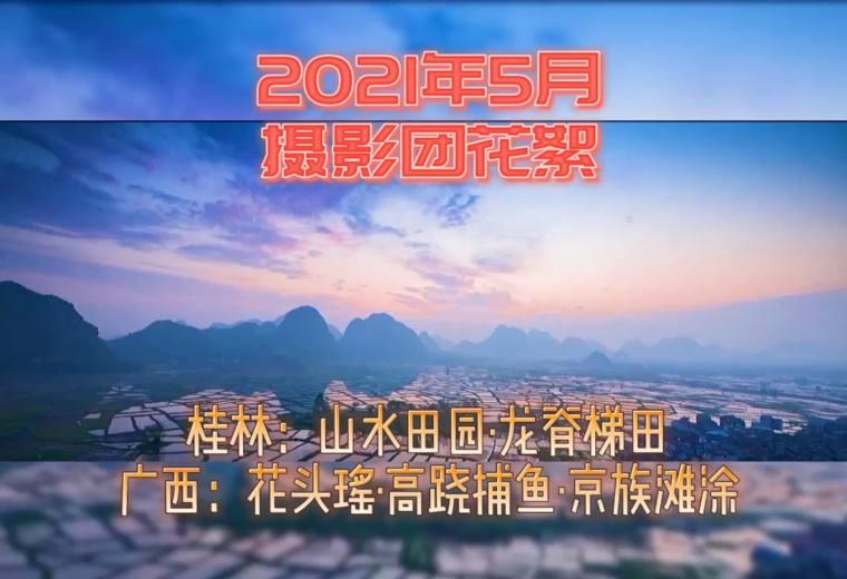 2021年5月山水龙脊、花头瑶、高跷捕鱼、京族滩涂摄影花絮