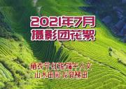 2021年7月晒衣节、桂林山水、龙脊梯田摄影花絮