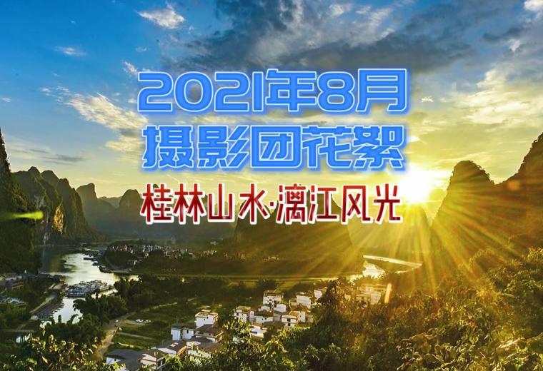 2021年8月桂林山水、漓江风光摄影花絮